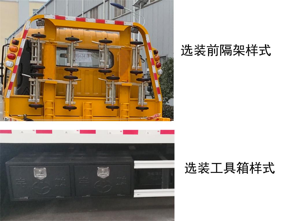 虹宇牌HYS5080TQZH6型清障车